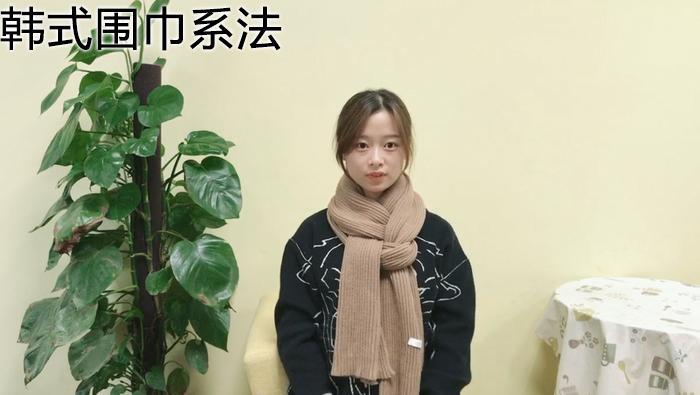 韩式围巾系法