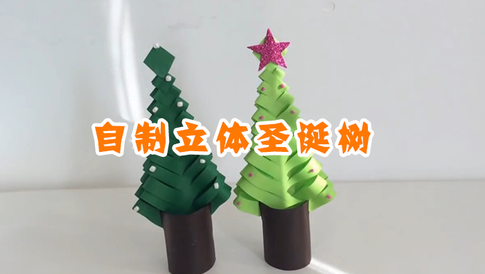 自制立体圣诞树