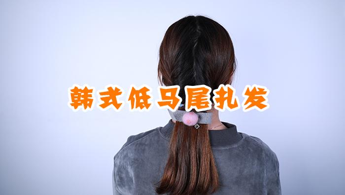 韩式低马尾扎发