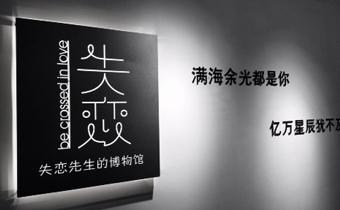 广州失恋博物馆进去要钱吗 广州失恋博物馆要不要门票