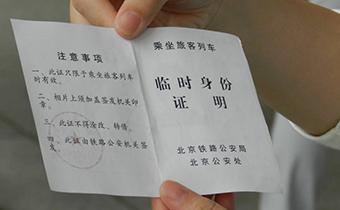 坐火车临时身份证要拍照吗 坐火车办临时身份证有效期多少天