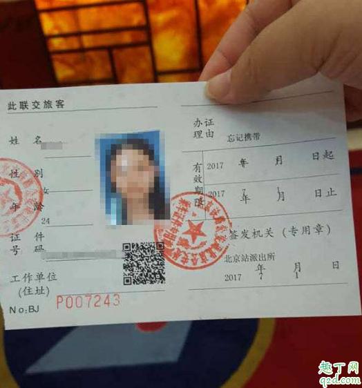坐火车临时身份证要拍照吗 坐火车办临时身份证有效期多少天3