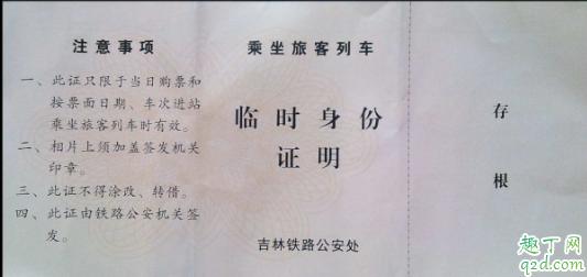 坐火车临时身份证要拍照吗 坐火车办临时身份证有效期多少天4