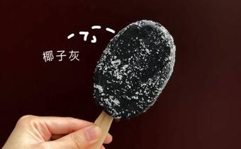 奥雪椰子灰雪糕多少钱一个 奥雪椰子灰雪糕味道怎么样