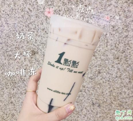 一点点咖啡冻奶茶好喝吗 一点点新品咖啡冻奶茶多少钱3