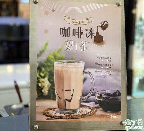 一点点咖啡冻奶茶好喝吗 一点点新品咖啡冻奶茶多少钱2