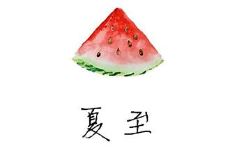 夏至节气有哪些水果解暑 夏至哪些蔬菜可以多吃