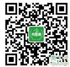 积水潭挂号为什么限制55岁以下 北京积水潭微信挂号流程3
