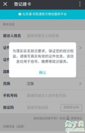 积水潭挂号为什么限制55岁以下 北京积水潭微信挂号流程5