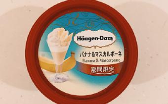 哈根达斯香蕉马斯卡彭芝士冰淇淋味道怎么样 香蕉马斯卡彭芝士味冰淇淋在哪买