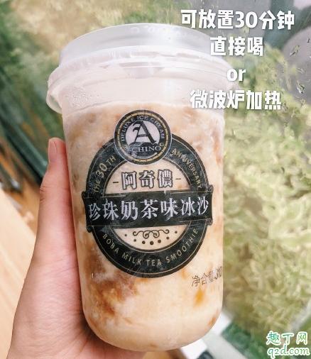 罗森珍珠奶茶沙冰多少钱一杯 阿奇侬珍珠奶茶沙冰好喝吗味道怎么样1