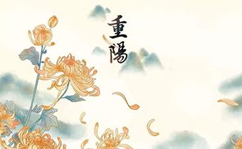 重阳节是老年人过的节日吗 重阳节是老人的节日吗