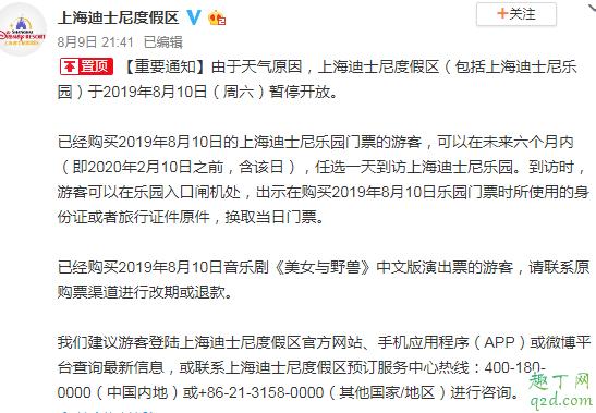 上海迪士尼暂停开放为什么不能退票 上海迪士尼暂停开放不能退款怎么办2