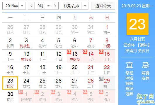 2019中秋节在立秋还是秋分 中秋是节日还是节气4