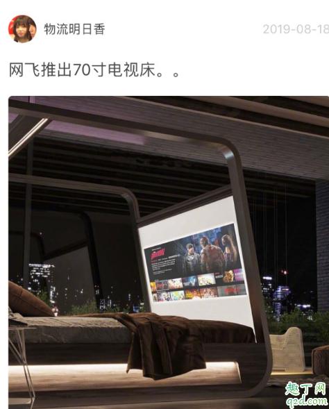 70寸的电视床多少钱 70寸的电视床真的存在吗2