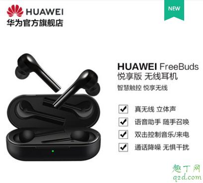 类似airpods的耳机应用于安卓手机 airpods平价替代推荐2