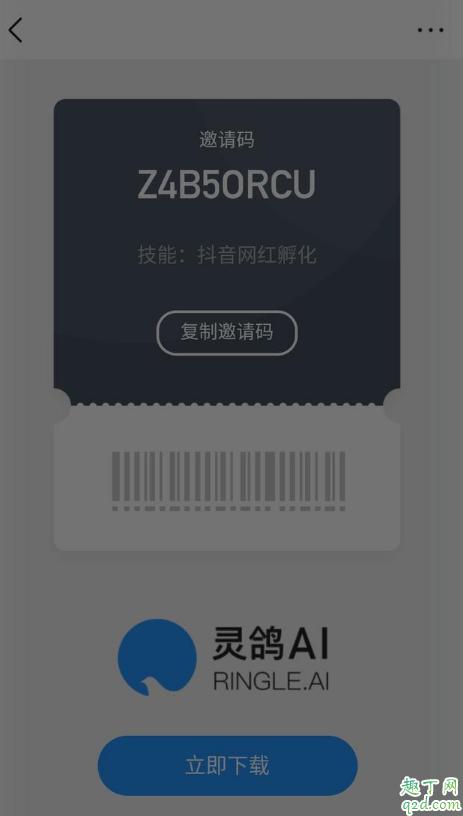 灵鸽app邀请码是多少 灵鸽app官方邀请码免费分享6