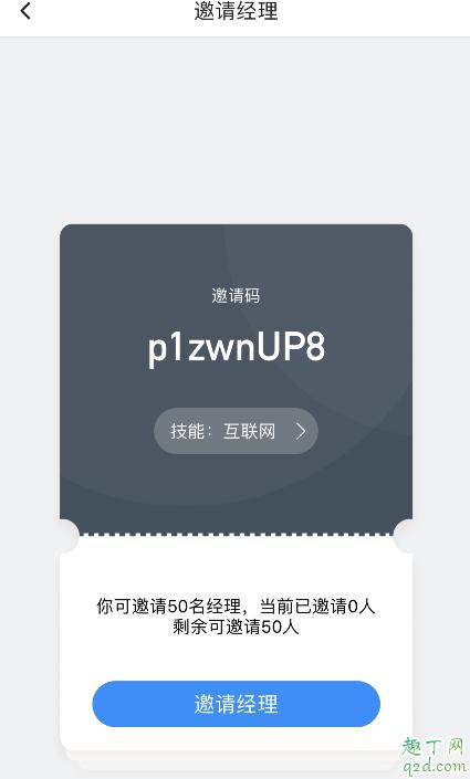 靈鴿app邀請碼是多少 靈鴿app官方邀請碼免費分享2