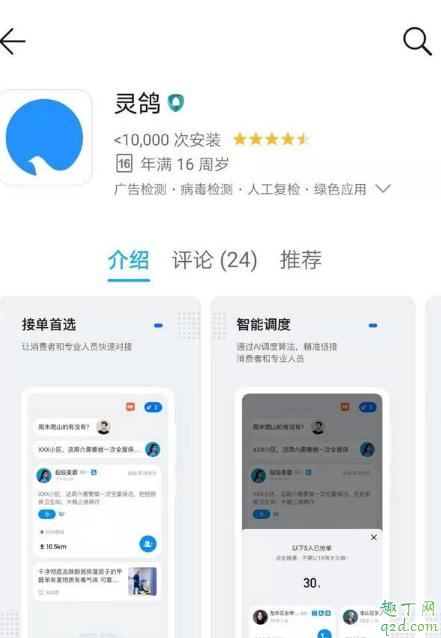 灵鸽app邀请码是多少 灵鸽app官方邀请码免费分享7