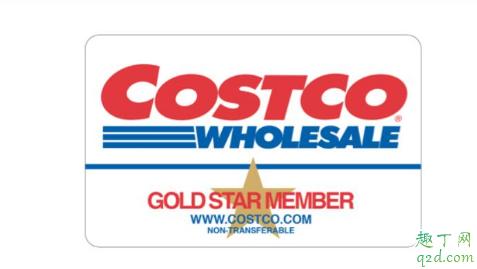 costco会员卡可以带几个人 Costco会员卡多少钱3