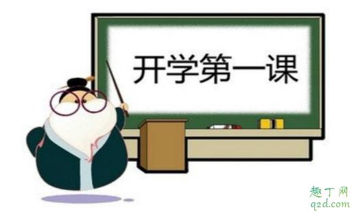 开学第一课2019什么时候开始 开学第一课2019直播地址及视频完整版2