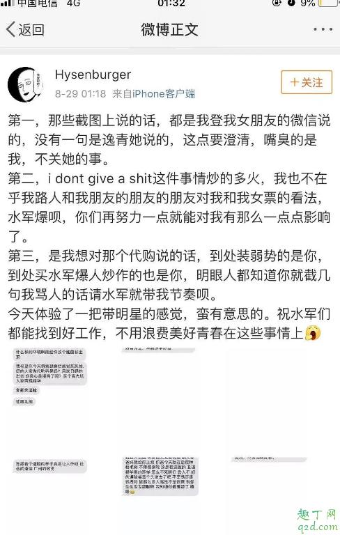 广州大学超话彭逸清微博叫什么 买家彭逸清男朋友微博内容在哪看3