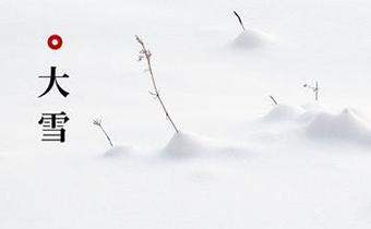 大雪节气后怎么做对身体好 大雪节气的时候可以吃什么