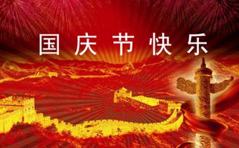 2019年国庆节会不会下雨 2019十一国庆节天气预报