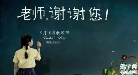 祝老师教师节快乐的朋友圈说说2019 9月关于教师节说说最新版2