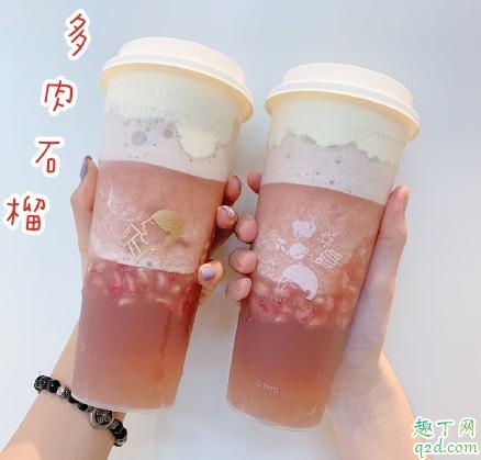 喜茶多肉石榴2.0多少钱一杯 喜茶多肉石榴2.0好喝吗味道怎么样2