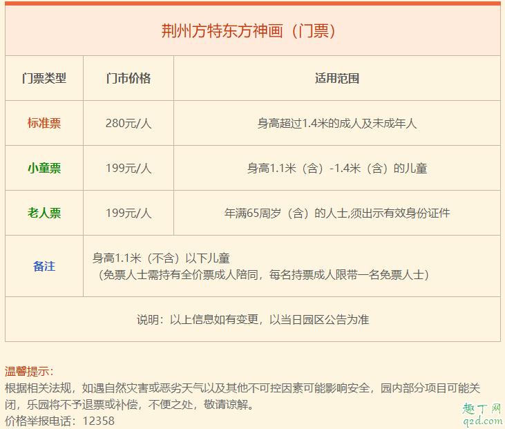 荆州方特在哪里怎么坐车 荆州方特开放时间门票价格4
