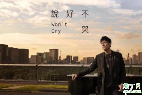 周杰伦新歌说好不哭发行时间 周杰伦新歌说好不哭MV及歌词1