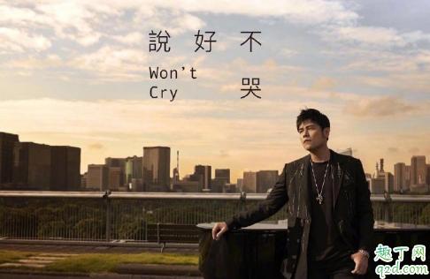 周杰伦新歌说好不哭在哪个平台首播 说好不哭歌词是谁写词2