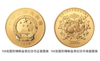 新中国成立70周年纪念币多少钱 新中国70周年纪念币真假辨别方法
