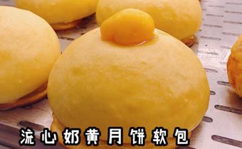 乐乐茶流心奶黄月饼包多少钱一个 乐乐茶流心奶黄月饼包好吃吗