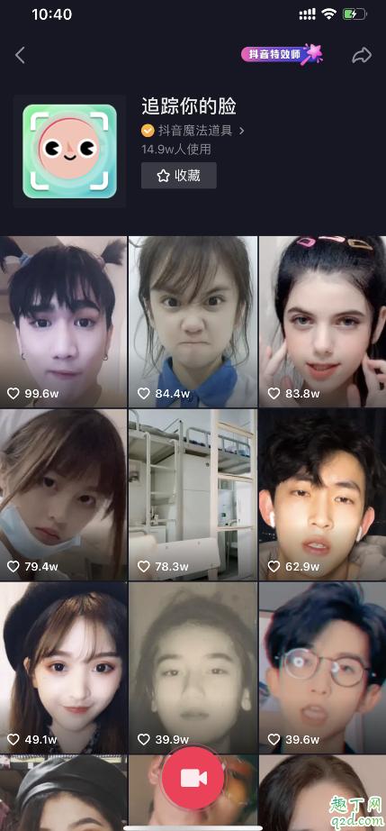 抖音追踪你的脸特效在哪 抖音追踪你的脸怎么拍教程3
