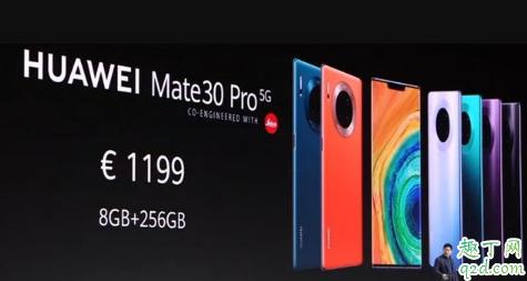 华为mate30pro5g版多少钱 华为mate30pro5g版怎么没发布2