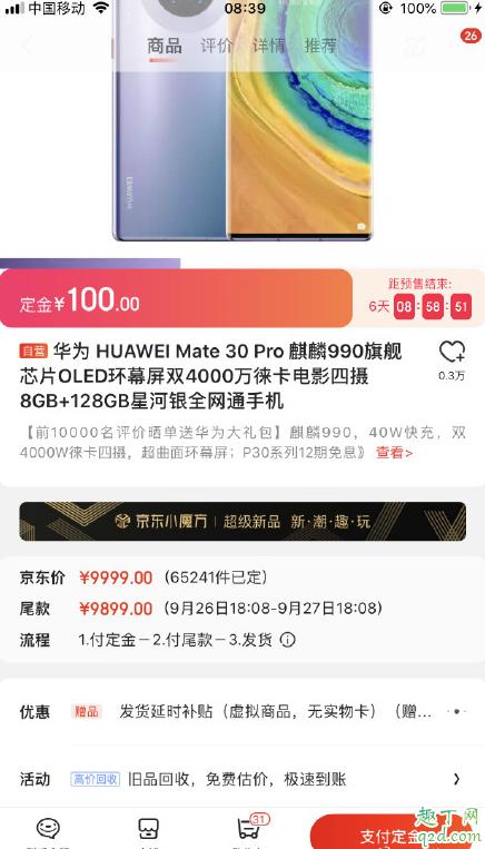 华为mate30pro5g版多少钱 华为mate30pro5g版怎么没发布6
