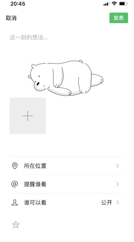 抖音朋友圈躺着的熊怎么发 抖音躺在朋友圈的熊图片分享5