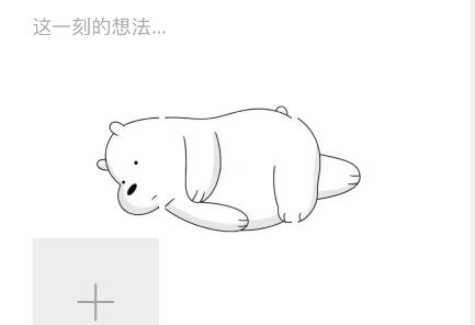 抖音朋友圈躺着的熊怎么发 抖音躺在朋友圈的熊图片分享1