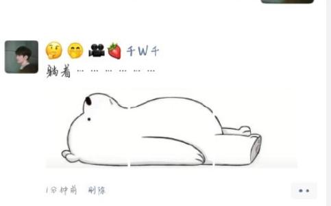 朋友圈小熊图为什么这么火 抖音朋友圈小熊升级版图片1