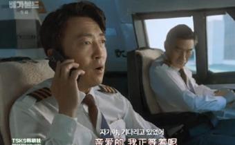 韩剧浪客行副机长死了没 浪客行副机长为什么是坏人