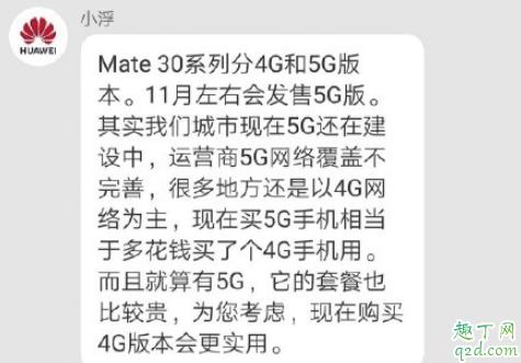 华为mate30pro5g翡冷翠和青山黛哪个好 5G和4G版信号的区别7