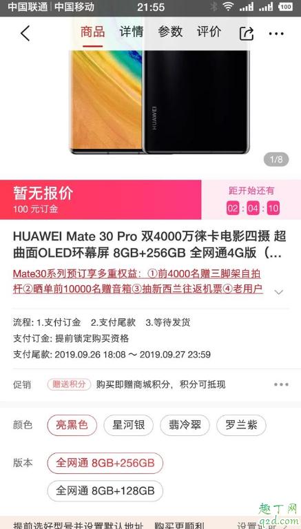 华为mate30pro5g翡冷翠和青山黛哪个好 5G和4G版信号的区别6