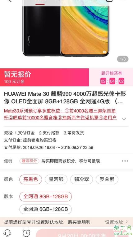 华为mate30pro5g翡冷翠和青山黛哪个好 5G和4G版信号的区别5