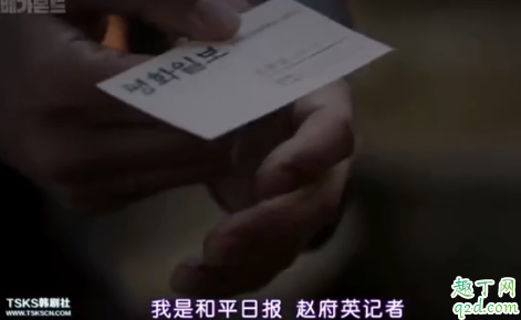 浪客行记者为什么没死 韩剧浪客行赵记者是好是坏3