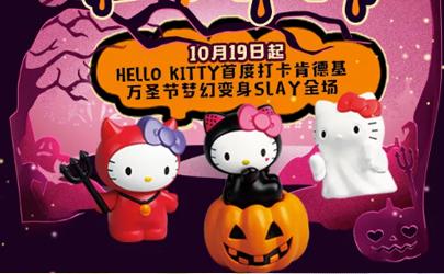2019肯德基万圣节Hello Kitty玩具套餐多少钱 kfc万圣节Hello Kitty玩具套餐上市时间