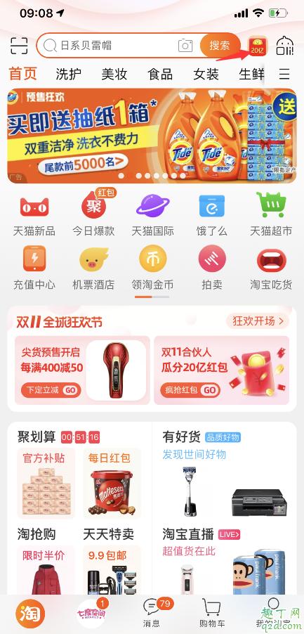 2019天猫瓜分20亿红包怎么组队 双十一组队领红包怎么加入2
