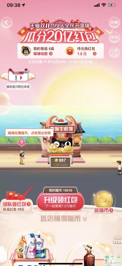 2019天猫瓜分20亿红包怎么组队 双十一组队领红包怎么加入3