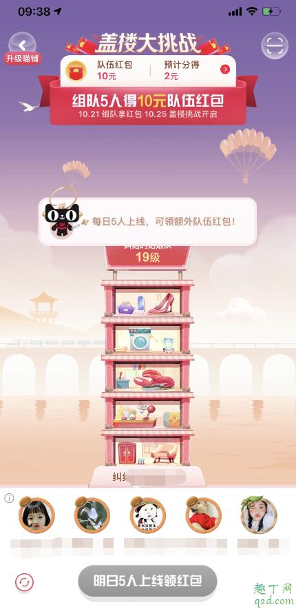 2019天猫瓜分20亿红包怎么组队 双十一组队领红包怎么加入4